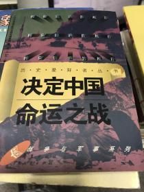 正版现货!决定中国命运之战9787508010373