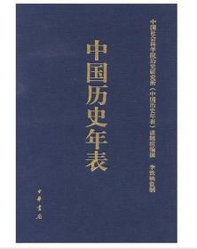 《中国历史年表》(中华书局)
