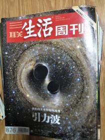 《三联生活周刊》201603,图文并茂(我们未来将如何改变:引力波专辑!)