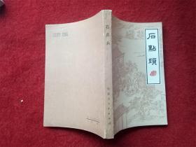 《石点头》天然痴叟内蒙古人民出版社1985年1版1987年2印好品