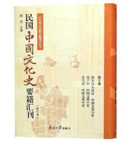 民国中国文化史要籍汇刊 (16开精装 全二十四册 原箱装)