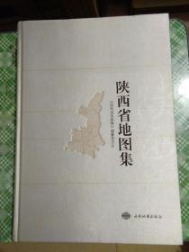 陕西省地图集  精装8开 定价890元