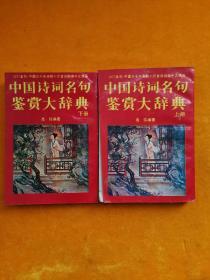中国诗词名句鉴赏大辞典(上下册)
