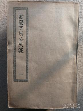 四库丛刊初编缩本:欧阳文忠公文集(全六册)