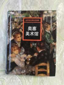 奥塞美术馆(64开,精装,412页)