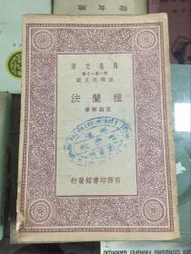 万有文库--种兰法(民国十九年初版)