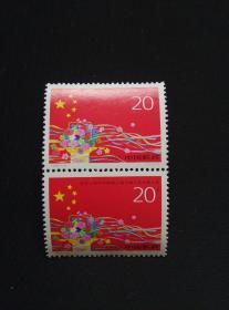《1993-4J中华人民共和国第八届全国人民代表大会》(新邮票2枚)0