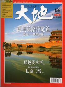 《大地 地理杂志》2001年3月号【刊万里丝路伴驼铃:西安——伊斯坦堡、飞越淡水河等文章。品如图】