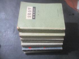 金陵春梦 1-6  第5册 北京出版社