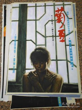 海报海报宣传画画稿15、菊豆、规格1050*740MM,9品
