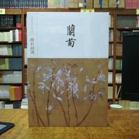 中国历代名画类编系列故宫画谱·兰菊