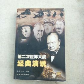 第二次世界大战经典演说