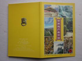 世界遗产在中国(1)明信片