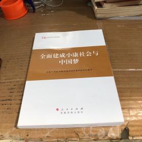 第四批全国干部学习培训教材:全面建成小康社会与中国梦