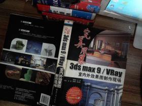 完美风暴:3ds max9/VRay室内外效果图制作现场