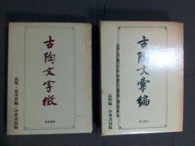 《古陶文汇编》《古陶文字征》中华书局版 日本东方书店出版 两册合售