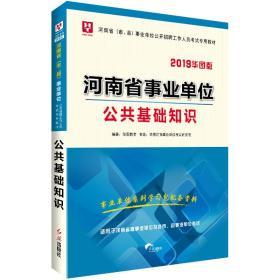 河南省(市縣)事業單位公開招聘工作人員考試專用教材公共基礎知識專著