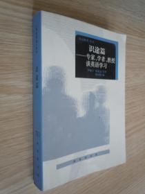 英语世界丛书:识途篇--专家、学者、教授谈英语学习