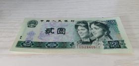 中国人民银行第四套人民币 贰圆 2元 1980年 IU冠字92940917
