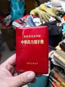 长沙市卫生学校 中草药方剂手册         新C3
