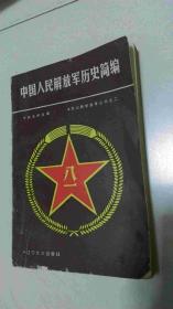 中国人民解放军历史简编