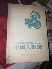 中国儿歌选(资料本)书架4