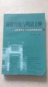 村社传统与明清士绅