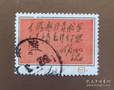 信销套票:文8大海航行靠舵手干革命靠毛泽东思想~B套(特价)