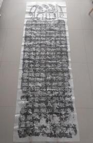 北齐造像刊经碑       。