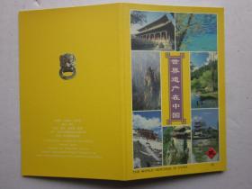 世界遗产在中国(2)明信片
