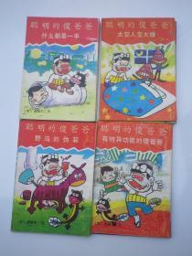早期漫画《聪明的傻爸爸》 全8册合售