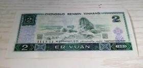 中国人民银行第四套人民币 贰圆 2元 1980年 IU冠字92940921
