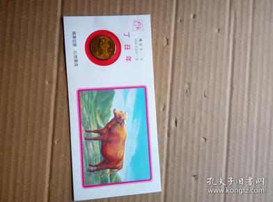 1997年生肖牛纪念章