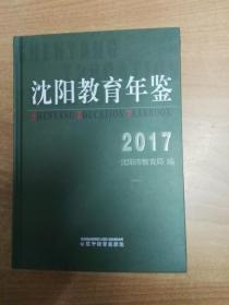 沈阳教育年鉴 2017