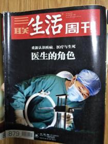 《三联生活周刊》201603,图文并茂(医生的角色:重新认识疾病、医疗与生死专辑!)