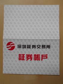 1995年【深圳证券交易所证券账户】
