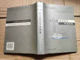 当代上海社会科学学者辞典