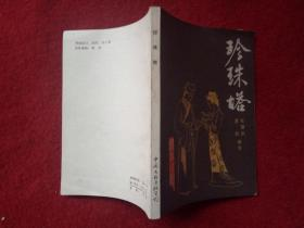 《珍珠塔》张慧侬夏耕中国文联出版公司1985年8月1版1印好品