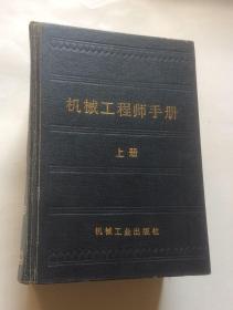 机械工程师手册(第1版)上册