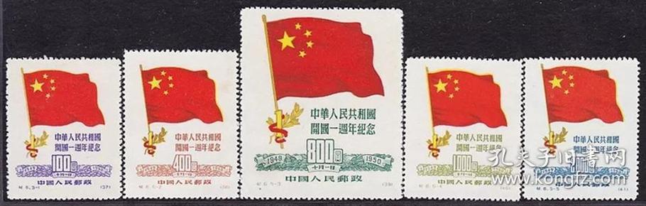 无戳纪6 中华人民共和国开国一周年纪念 中国qy88.vip千亿国际官网