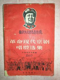 革命现代京剧唱段选集