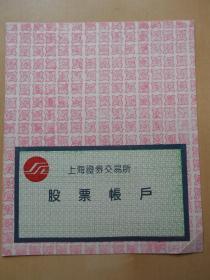 1996年【上海证券交易所股票账户】