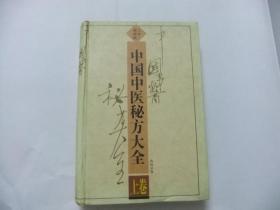 中国中医秘方大全(上卷)内科分卷