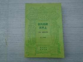 在约伯的天平上(大32开平装 1本原版正版书,详见书影)