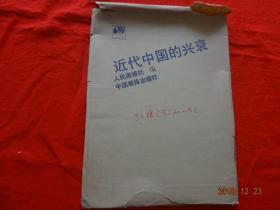 近代中国的兴衰(图片32张全)
