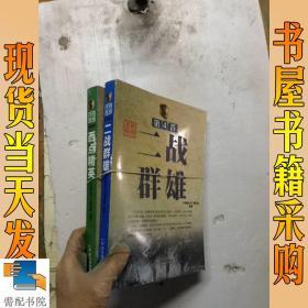 将典丛书·世界名将(第3卷):西点精英    第4卷  共2本合售