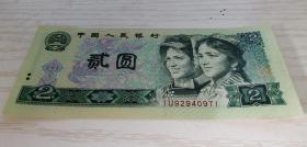 中国人民银行第四套人民币 贰圆 2元 1980年 IU冠字92940971