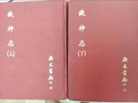 《钱神志》 2册全  80年精装初版,影印清刻本,包快递