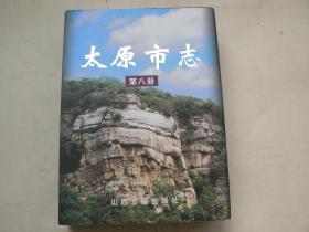 太原市志,第八册(大事记、专记、历代文选)