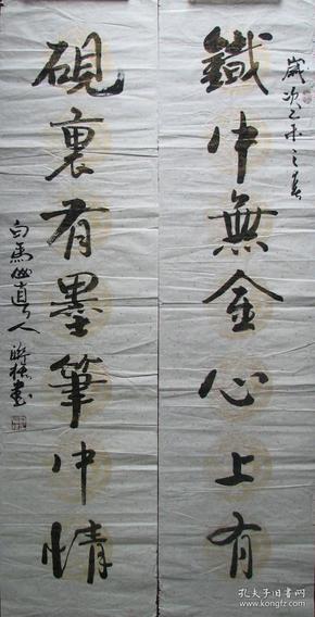 衢州—刘联旗洒金七言对联